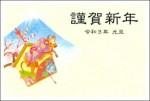 2021年用(令和3年)デザイン印刷済み年賀状(年賀はがき) 額面63円(5枚セット)デザイン39番(1枚@88円)