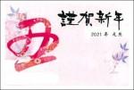 2021年用(令和3年)デザイン印刷済み年賀状(年賀はがき) 額面63円(5枚セット)デザイン40番(1枚@88円)