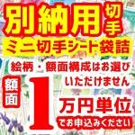 別納用切手(ミニ切手シート袋詰)1万円分