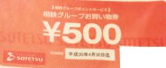 相鉄グループお買い物券 500円券