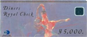 ダイナースギフトカード 5,000円券