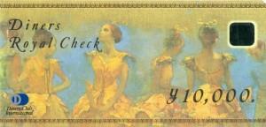 ダイナースギフトカード 10,000円券