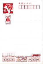 2021年用(令和3年)年賀はがき(年賀状)【インクジェット紙】 額面63円(バラ)