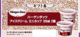 ハーゲンダッツギフト券 520円券