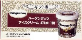 ハーゲンダッツギフト券 880円券
