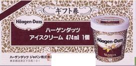 ハーゲンダッツギフト券 720円券