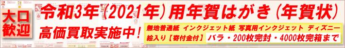令和3年用年賀はがき(年賀状)高価買取実施中!