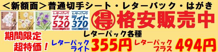 新額面 普通切手シート・レターパック・はがき 格安販売中