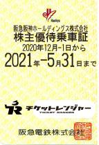 阪急電鉄株主優待(定期型)電車全線 2021年5月31日期限