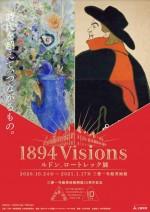 1894Visions ルドン、ロートレック展【三菱一号館美術館】<2020年10月24日(土)〜2021年1月17日(日)>