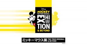 ミッキーマウス展 THE TRUE ORIGINAL & BEYOND【森アーツセンターギャラリー】<2020年10月30日(金)〜2021年1月11日(月・祝)>