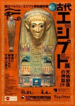 古代エジプト展 天地創造の神話【江戸東京博物館】<2020年11月21日(土)〜2021年4月4日(日)>