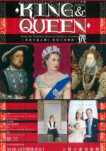 KING&QUEEN展−名画で読み解く 英国王室物語−(2020年12月の土日祝日限定)【上野の森美術館】<2020年10月10日(土)〜2021年1月11日(月・祝)>