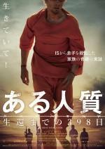 ある人質 生還までの398日【ムビチケ】