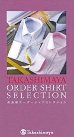 高島屋 オーダーシャツセレクション 22,000円 あずき色
