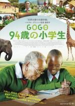GOGO(ゴゴ)94歳の小学生【全国共通前売り券】