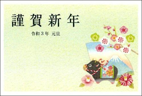 デザイン印刷済み年賀状