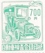 自動車検査登録印紙 700円券