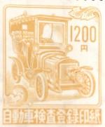 自動車検査登録印紙1,200円券