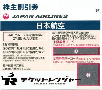 JAL株主優待券2022年5月31日期限