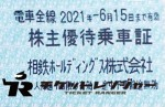 相模鉄道(相鉄)株主優待乗車証(切符タイプ) 2021年6月15日期限