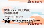 富士急行電車・バス・観光施設共通優待券 2021年5月31日期限