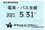 京成電鉄株主優待(定期型)電車・バス全線 2021年5月31日期限