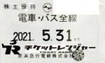 京浜急行(京急)株主優待(定期型)電車・バス全線 2021年5月31日期限