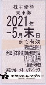 近畿日本鉄道(近鉄)株主優待乗車券(切符タイプ)2021年5月末期限