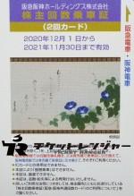 阪急阪神ホールディングス(阪急阪神HD)株主優待乗車証 2回カード 2021年11月30日期限