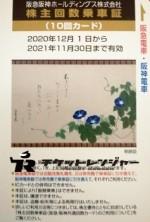 阪急阪神ホールディングス(阪急阪神HD)株主優待乗車証 10回カード 2021年11月30日期限