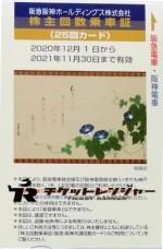 阪急阪神ホールディングス(阪急阪神HD)株主優待乗車証 25回カード 2021年11月30日期限
