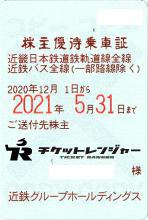 近畿日本鉄道(近鉄)株主優待(定期型)電車・バス全線 2021年5月31日期限