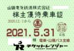 山陽電鉄株主優待(定期型)電車・バス全線 2021年5月31日期限