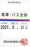 西日本鉄道(西鉄)株主優待(定期型)電車・バス全線 2021年5月31日期限