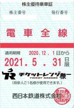 西日本鉄道(西鉄)株主優待(定期型)電車全線 2021年5月31日期限