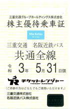 三重交通(三交)株主優待(定期型)バス全線 2021年5月31日期限