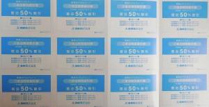 東映ホテルチェーンご宿泊特別割引券12枚綴り(宿泊50%割引)