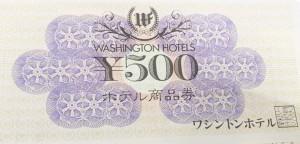 ワシントンホテル商品券 500円券