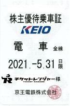 京王電鉄株主優待(定期型)電車全線 2021年5月31日期限