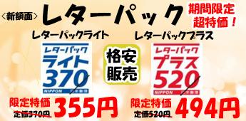 <新額面>レターパックライト、プラスが超特価販売!