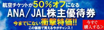 ANA/JAL株主優待券衝撃特価!