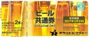 ビール共通券 798円券【新券】(全国酒販協同組合連合会発行)