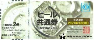 ビール共通券 504円券【新券】(全国酒販協同組合連合会発行)