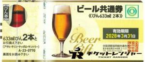 ビール共通券 770円券【最新券】(全国酒販協同組合連合会発行)