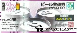 ビール共通券 488円券【最新券】(全国酒販協同組合連合会発行)