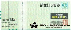 清酒券 2,035円券【最新券】(全国酒販協同組合連合会発行の特選券または上選券)