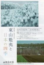 特別展 東山魁夷と四季の日本画※2021年1月17日期限【山種美術館】<2020年11月21日(土)〜2021年1月24日(日)>