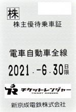 新京成電鉄株主優待(定期型)電車・バス全線 2021年6月30日期限
