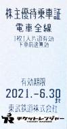 東武鉄道株主優待乗車証(切符タイプ) 2021年6月30日期限